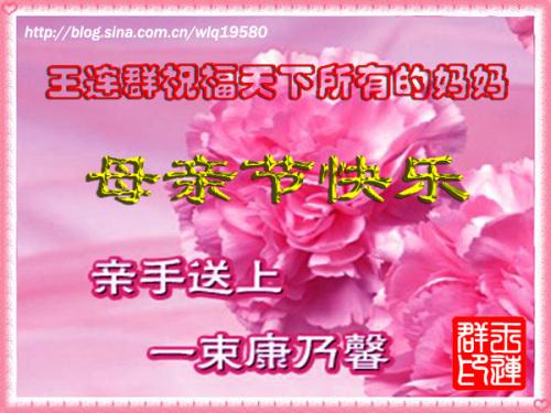 王连群祝福天下所有最亲爱的妈妈——母亲节快乐! - 今生有你 - wlq19580 的博客