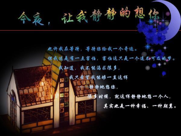 爱的夜空星光灿烂(原创) - 蓝洁 - 蓝洁的博客