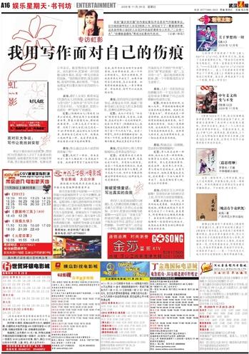 北京青年报武汉晨报等推介《晚清有个袁世凯… - 赵焰 - 赵焰的博客