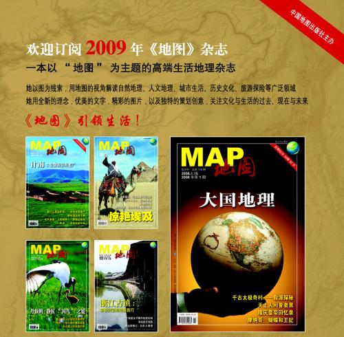 欢迎订阅2009年《地图》杂志 - 《地图》 - 《地图》杂志官方博客