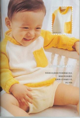 [棒针整书]儿童毛衣 - 听雨 - 听雨花园