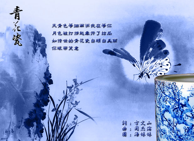 由《青花瓷》想到......(原) - 雪卉 - 麦田中的呓语