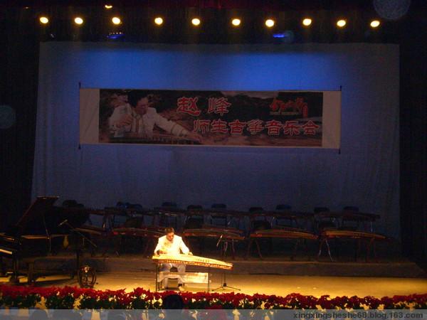 赵峰师生古筝音乐会(图) - 微风山谷 - 微风山谷的博客