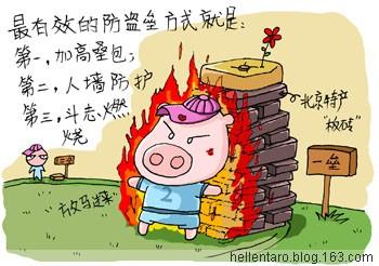 【猪眼看奥运】棒球有效防守攻略 - 恐龟龟 - *恐龟龟的卡通博客*