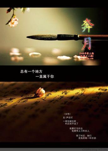[收录]《奔月文学》第十二期目录 - 尹宏灯 - 宏灯的诗生活