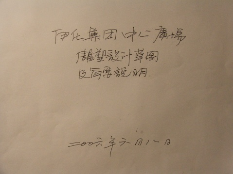 (原创)伊化集团中心广场雕塑设计草图 - 2008zhouwenbo - 周文波博客