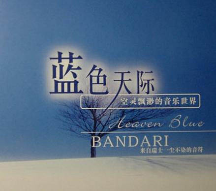 经典纯音精选十集(六) - 香儿 - xianger