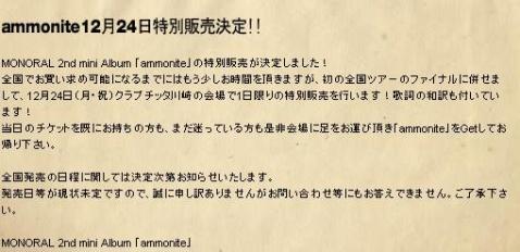 MONORAL new album特別販売! - vividchrist - 紫獄