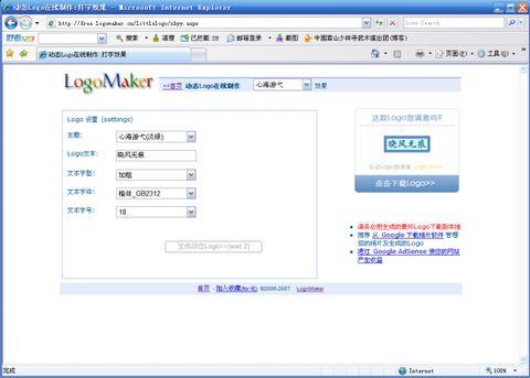 LOGO在线制作方法 - juzhiqiangok - 亮剑 真诚欢迎您