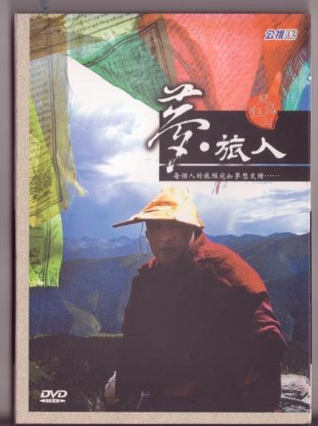 原创首播:宗萨仁波切记录片【幻影系列第三部曲 《梦*旅人》 】线上欣赏! - 喇嘛百宝箱 - 喇嘛百宝箱