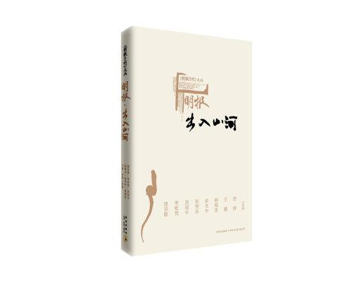 《大家大讲堂》:重新展布被遮蔽了的大师声音 - 师永刚 - 师永刚