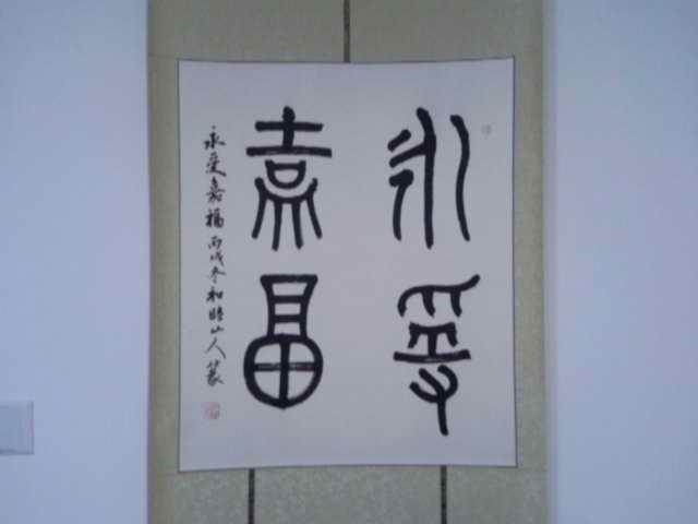 篆书《永受嘉福》 - lqp206 - 茶然居士的博客