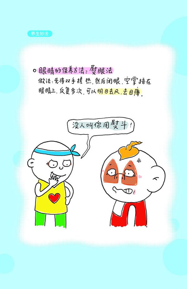 漫画健康养生手册(6) - 依恋 - 健康乐园