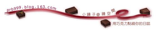 情人节之巧克力系列-日志背景与装饰 - ★小鏡子★ - §镜 空 间§