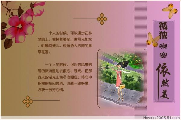 孤独寂寞依然美「心情图文」 - 唐萧 - 唐萧博客