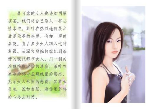 女人如茶「图文」 - 2000tmff - 2000tmff的博客