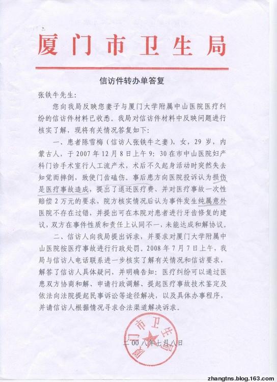 公文信函格式_裕安图片网