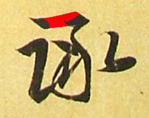 小 议 二 谢 解 天 书  - 诚如战 - 【右眼近視  贰柒伍】