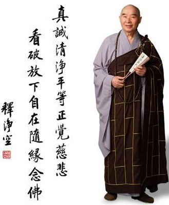 《净空法师法语菁华录》 - 春兰之馨香 - 香光庄严卍念佛三昧