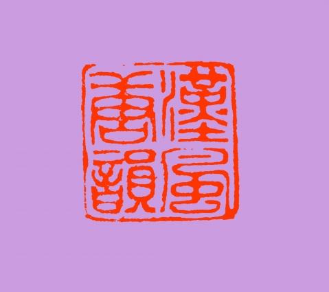 (原创)七律·中秋怀远   - 东门听雪 - 东门听雪的博客