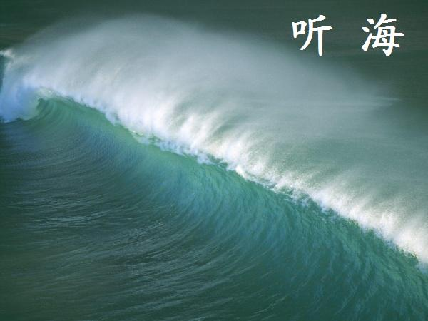 听海,听海哭的声音……