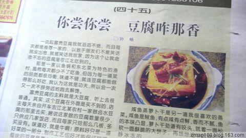 新晚报·美食地图发现之旅45:你尝你尝 豆腐咋那香 - 美食地图 - 非常美食地图
