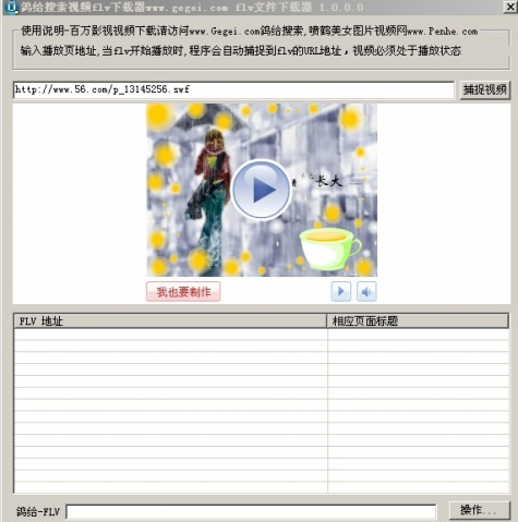 非常时期飞星教你观看56.COM视频 - 網際飛星 - 璀璨星空旖旎花園gegei.com