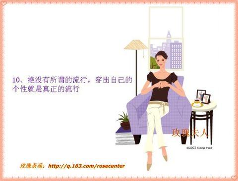 女子穿衣之道【参考图文】 - 花自飘零水自流 - 花自漂零水自流的博客