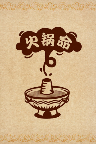 [壁纸]潘斯特的火热人生-云霄火锅 - 崇子 - HEIHEIRAGE≠PANST