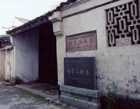 杨贤江故居 - zyltsz196947 - zyltsz196947的博客