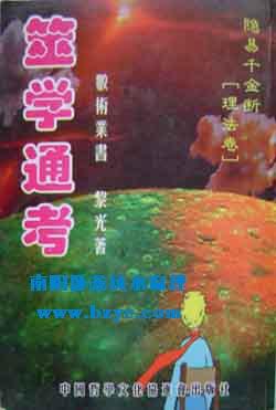 我于京港台三地出版(再版)的十几本书籍 - 黎先生 - 黎光先生的易学日志