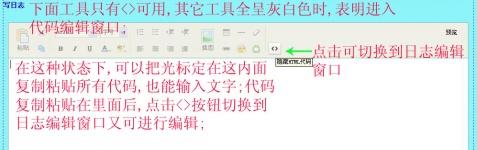 日志编辑窗口与代码编辑窗口的切换操作 - 天爱 - 、