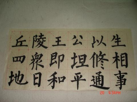 原创:快乐书法(一) - 秋风秋雨.popo - 细节决定成败,态度成就未来