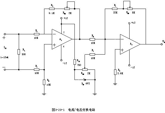 电压电流转换电路一