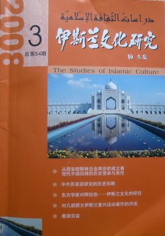 《伊斯兰文化研究》2008年第三期(总54期) - 穆马 - 穆萨·文武的博客