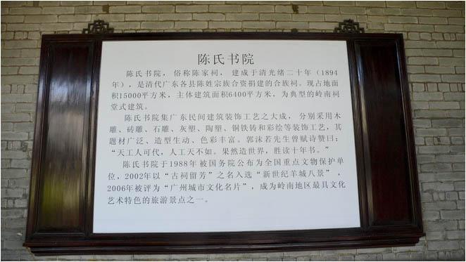 [原]爱上广州·陈家祠 - Tarzan - 走过大地