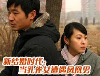 凤凰男和孔雀女的婚姻为何不幸福?
