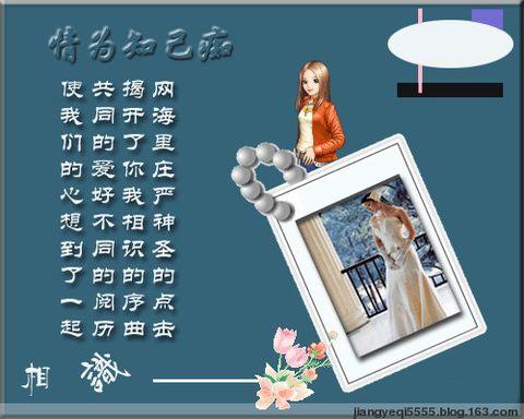 新年心语—祝贺网友新年愉快! - 青松不老 - 枝繁叶茂!祝愿祖国繁荣昌盛!!