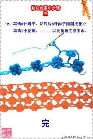 围巾教程 - 清清子衿 - 我的心情