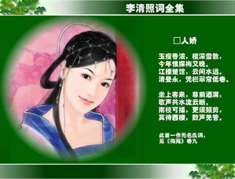 李清照词全集(转) - 幽谷清溪 - 幽谷清溪的博客