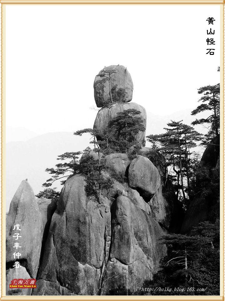 黄山风景 - 美图共赏 - shenzhen.1975