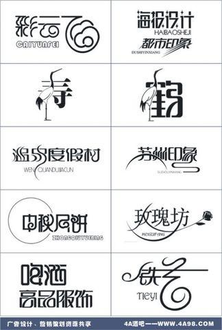 标志设计中的中文字体设计欣赏[集锦]