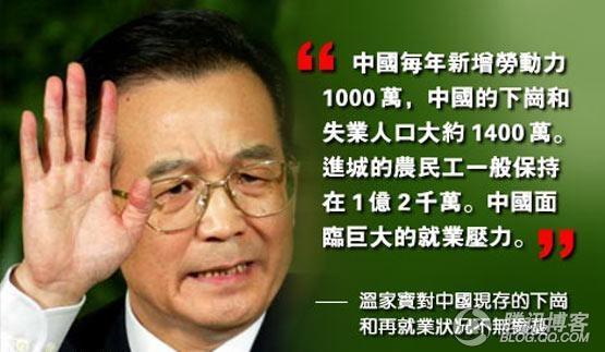 中国三位总理的经典语录 - 飞翔的天空 - 逆风飞扬