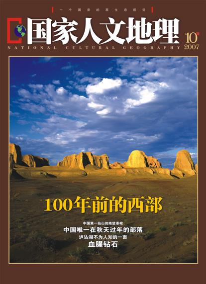 《国家人文地理》2007年第10期 - 国家人文地理 - 《国家人文地理》官方博客