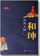百家讲坛-纪连海历史上的和珅全文在线阅读