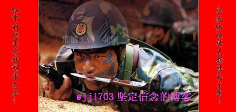 永远缅怀伟大领袖毛主席 红军时代革命精神永不忘(图组) - 坚定信念 - 向胡总书记学习,努力构建和谐社会~!