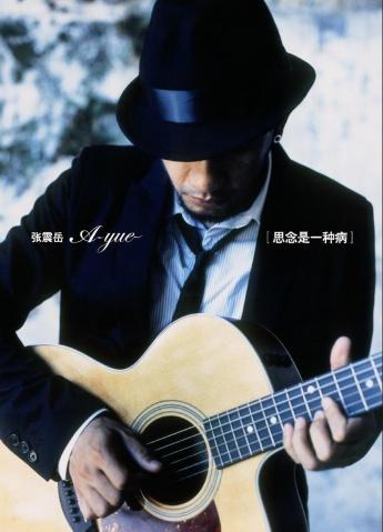 张震岳 2007最新专辑 - OK  - Neverever` - 傻逼乐园