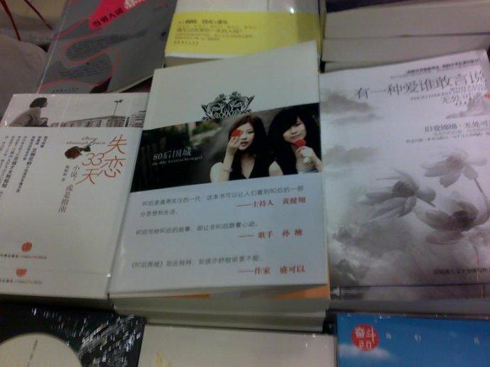 青春文学《80后围城》《波希米亚的眼泪》光… - 亨通堂 - 亨通堂——创造有价值的阅读