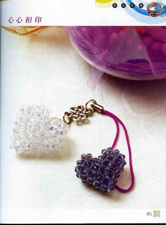 各种串珠心形  有图解 - wl961121 - 人生淡如菊的博客