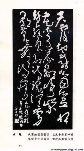 绿染神州-首都绿色文化碑林(卓然为碑林左手书写狂草) - 於菟牧者 - 卓然書畫資料庫